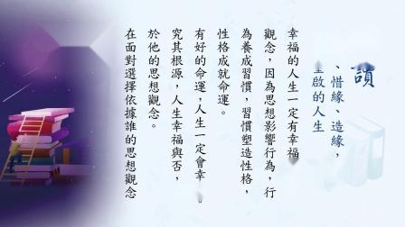 「知缘」「惜缘」「造缘」,抉择不可重啟的人生-第3集