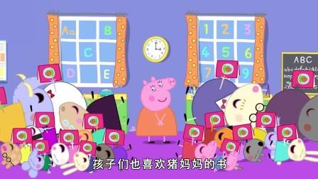 我在猪妈妈的书 Mummy Pig's Book截了一段小视频