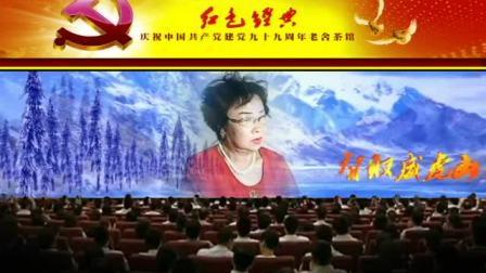 《红色经典》庆祝中国共产党建党九十九周年老舍茶馆