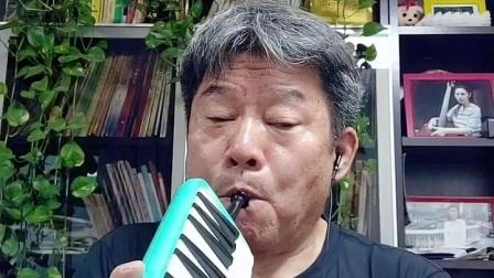 侯志平视频:口风琴演奏……奇异恩典。