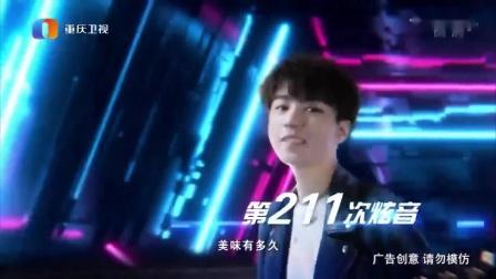 20200610王俊凯炫迈无糖口香糖广告