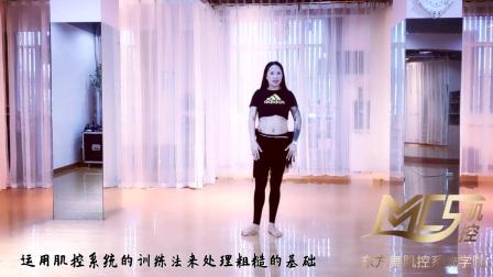 亚洲肌控名师菲菲 教你巧用肌控