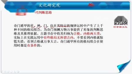 88、邢艺阐老师 讲解奇门常用吉格之一.mp4