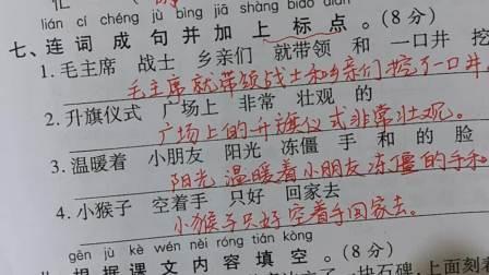 07.06语文期末试卷十(一年级语文复习)