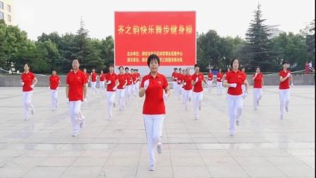 第十八套齐之韵快乐舞步健身操    第一节    热身运动
