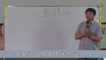 033传统文化与身心健康-基础篇(完善版)赵宗瑞主讲(第10天2 第33集)