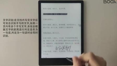 【BOOX新功能】手写识别进化后太牛了!墨水屏平板时代!