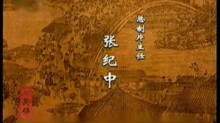 央视一套首播《水浒传》片尾曲《好汉歌》1998.1.3