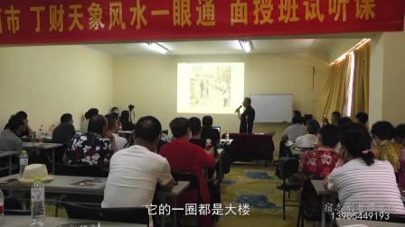 宿志刚老师在济南讲解丁财天象风水一眼通