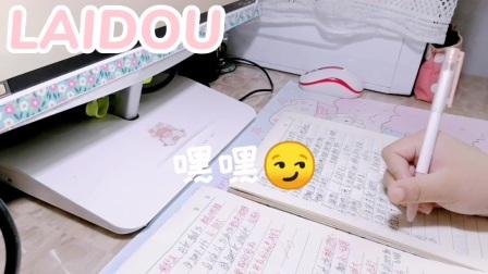 @-Laidou莱豆-  日常赶作业#vlog#日常#生活【借题自制食玩】
