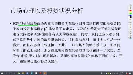 大实体K线分析技术之长阳实战第六讲.mp4
