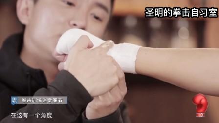为什么打拳要扣腕?