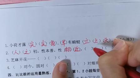 07.11一年级下册语文加播课