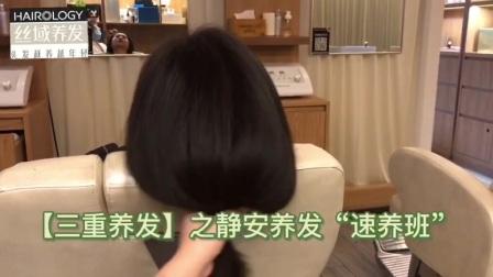 丝域三重养发之静安养发