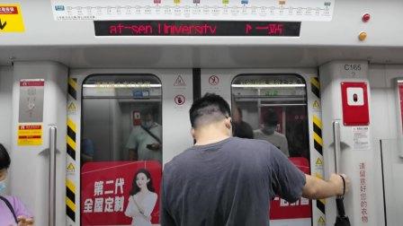 [2020.7]广州地铁八号线(鹭江~晓港)区间运行视频,A6香槟鼠08x165。