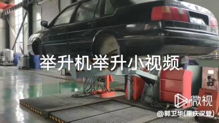 汽车举升机举升演示