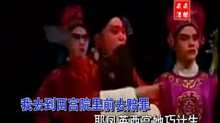 豫剧《刘墉回北京》国母娘降下来懿旨一统-伴奏  谢庆军版