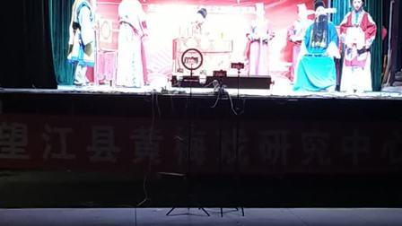 望江县剧团《凤冠梦》
