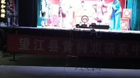 望江县剧团《凤冠梦》片花