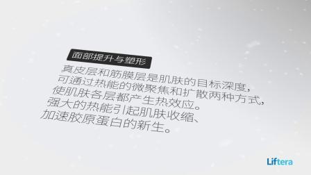 丽肤特拉网站宣传Liftera website commercial