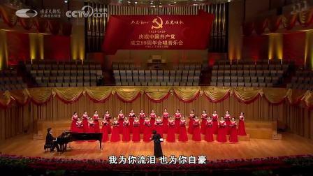 庆祝中国共产党成立99周年合唱音乐会