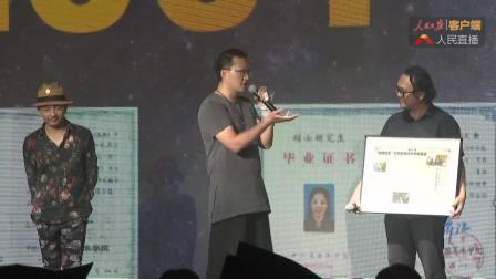 中国美术学院2020年毕业典礼