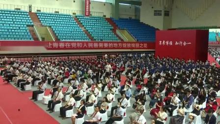 陕西师范大学2020毕业典礼