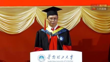 华南理工大学2020年毕业典礼暨学位授予仪式