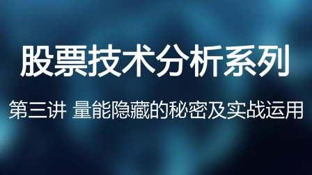 新手学习股票k线图图解视频-股票基础入门课程 短线解套秘籍(3)