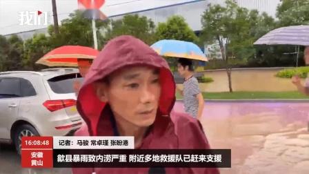 安徽歙县内涝严重有桥梁被冲塌当地高考语文推迟多处道路被淹,部分