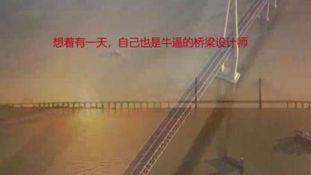 桥梁设计是个非常有创意又富有挑战性,桥梁设计师一定要有梦想~   G.mp4