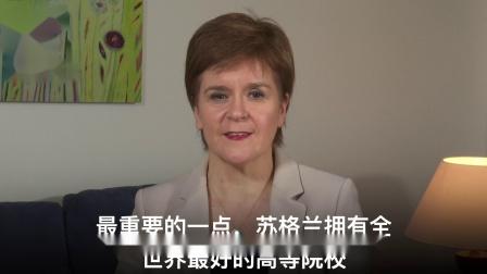 苏格兰首席部长Nicola Sturgeon致国际学生的一段话