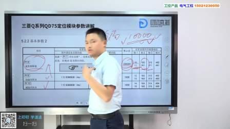 三菱QD75定位模块应用01