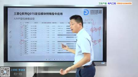 三菱QD75定位模块应用03