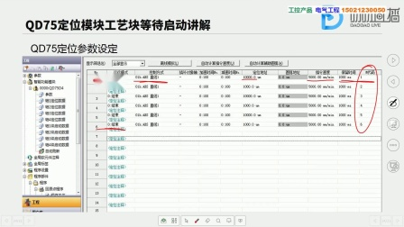 三菱QD75定位模块应用04