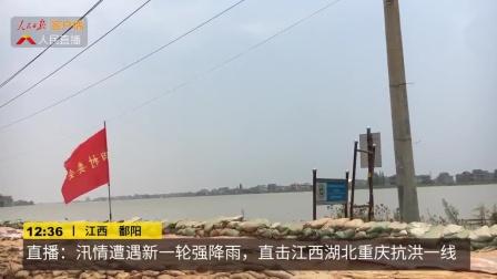 强降雨又至!直击江西湖北重庆抗洪一线