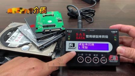 台湾佑华SA310_SAS硬盘数据拷贝机_SAS SATA双用机_30GB拷贝速度.mp4