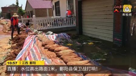 水位高出路面1米,鄱阳县保卫战打响