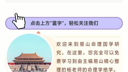 杨清娟盲派八字命理