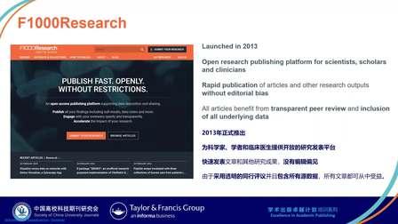 """""""学术出版卓越计划""""培训之七:从开放获取到开放研究(上) - 研究数据"""