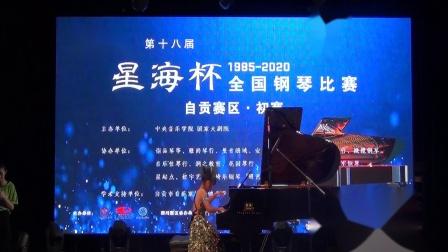 2020星海杯、伯牙奖自贡赛区曼音朗域儿童B组张歆瑞《山妖》