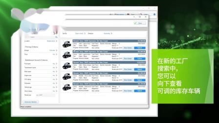 Autoline Drive增强型车辆搜索工具介绍