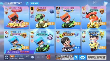 大揭阳第二届跑跑卡丁车(手游)竞速组队友谊赛第一轮2队VS4队