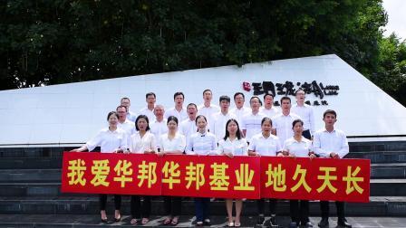 庆祝华邦控股集团成立20周年
