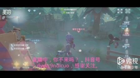 雨宫连,第五人格游戏,三杀,抖音号,dyyvc9ndlcuo,感谢关注点赞支持。