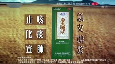 [内地广告](2018)太极急支糖浆(16:9)_哔哩哔哩 (゜-゜)つロ 干杯~-bilibili