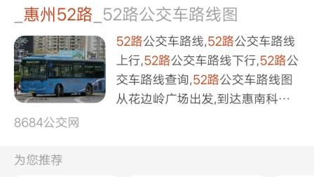 52路公交车