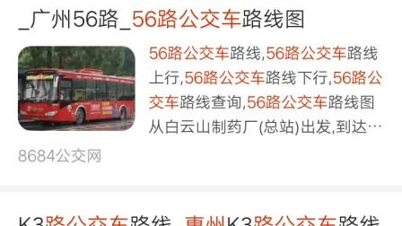 56路公交车