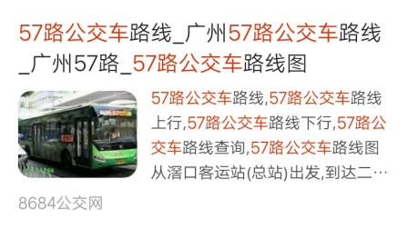 57路公交车