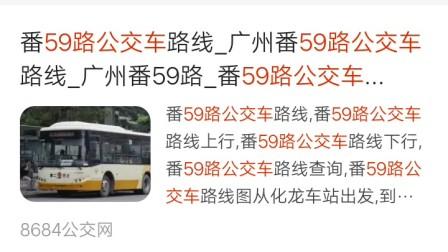 59路公交车